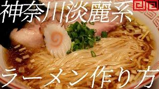 神奈川淡麗系ラーメンの作り方。127杯目【飯テロ】