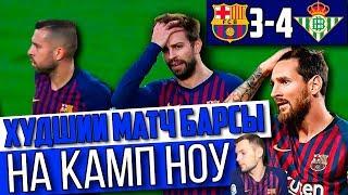 Барселона - Бетис 3:4 | Худший матч на Камп Ноу за 15 лет | Возвращение Месси