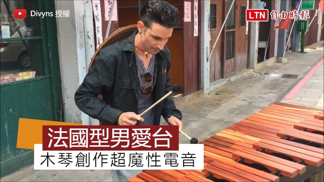 法國型男愛臺灣! 在金門用木琴創作電音 網:太魔性啦 - YouTube