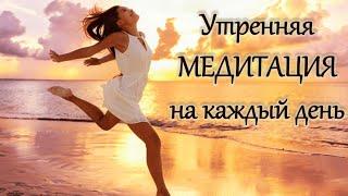 Утренняя МЕДИТАЦИЯ на каждый день для Девушек Аффирмации на спокойствие и уверенность в себе