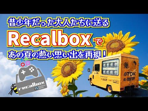 Recalbox で再現する熱い夏のイベント!ゲーム少年だったあなたに伝えたい。