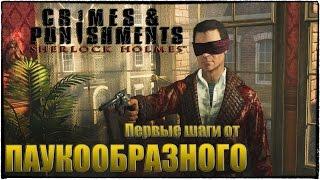 Sherlock Holmes: Crimes & Punishments | Первые шаги от ПАУКООБРАЗНОГО