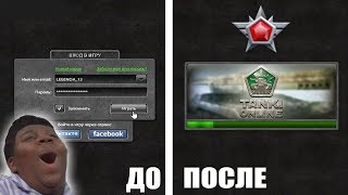 ВЗЛОМАЛ ЛЕГЕНДУ • Школо Танки Онлайн №44