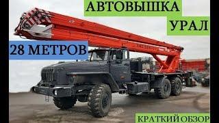 Краткий обзор Автовышки ПМС 328-01 на базе УРАЛ 4320