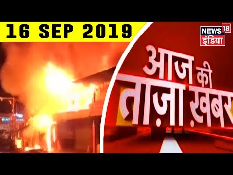 Aaj Ki Taaza Khabar- 16 September, 2019 की बड़ी खबरें | Top Evening Headlines at 7 PM