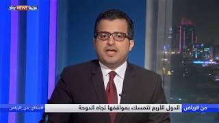 الدول الأربع تتمسك بمواقفها تجاه الدوحة