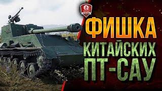 Фишка Китайских ПТ-САУ ● WZ-113G FT & WZ-111G FT
