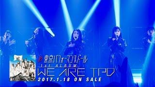 結成から3年の集大成!全50曲も収録した待望の1stアルバム「WE ARE TPD...