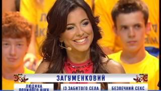 Я люблю Україну. Сезон 1. Серія 3