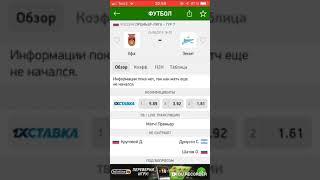 Уфа-Зенит/прогноз/ставка/рпл/7тур/24.08.2019/
