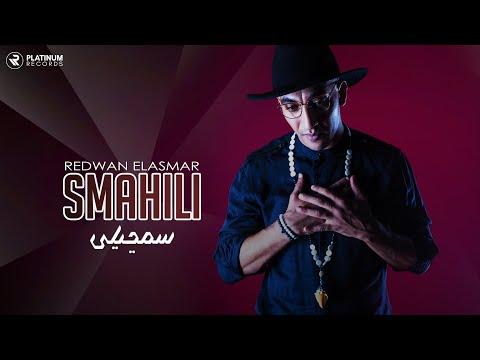 رضوان الأسمر - سمحيلي - Redwan El Asmar - Smahili Lyric Video