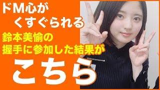 欅坂46鈴本美愉さんの握手会に参加したファンのイラストレポが話題に。 どんな対応されてもファンが満足なら良いのかもしれません(;´∀`) チャンネル登録よろしくお願いし ...