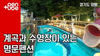 경기도 양평의 수영장과 계곡이 있는 펜션 ! 연인과 가…