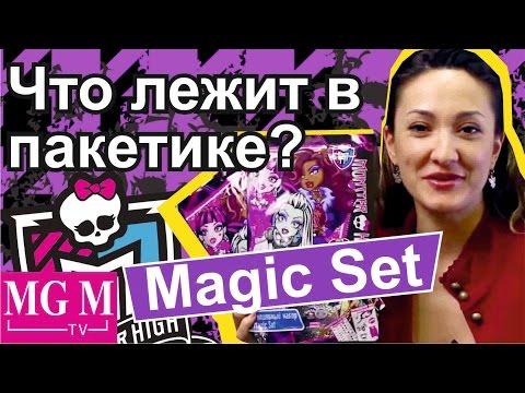 видео: Монстр Хай сюрприз в пакете Монстер Хай волшебный набор magic set monster high ★mgm★