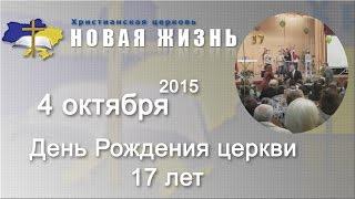 День Рождения церкви  17 лет  4.10.2015