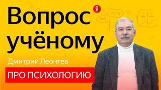 «Знатоки»: психолог Дмитрий Леонтьев отвечает на вопросы про счастье