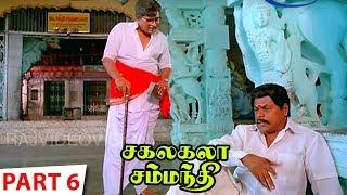 Sakalakala Samanthi Full Movie Part 6
