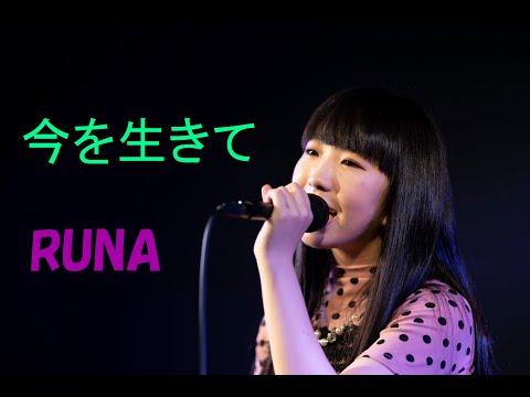 RUNA『今を生きて/オリジナルソング』2019.08.10 @B-flat
