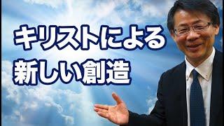 2015年6月28日(日) 収録 高原剛一郎 ラジオ 聖書と福音 http://bibleg...