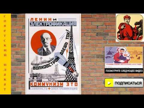 Советские пропагандистские плакаты .