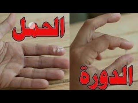 الفرق بين افرازات اول الحمل وافرازات الدوره الشهريه Youtube