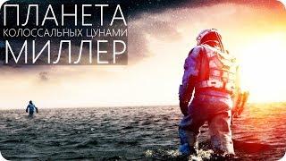 ПЛАНЕТА МИЛЛЕР СУЩЕСТВУЕТ [Система: Kepler-62]