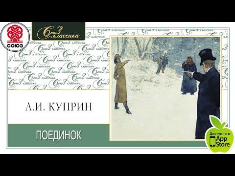 Поединок. Куприн А. Аудиокнига. читает Всеволод Кузнецов