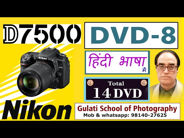 08 DVD | Dance Photography with Nikon D7500 Camera | Sports Photography |  कोर्स हिंदी में