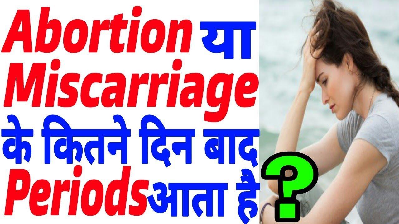 गर्भपात के बाद Periods कितने दिन में आती है ? | Abortion Ke Baad Periods  Delay Hindi | Miscarriage