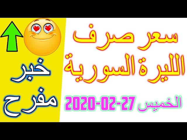 سعر الدولار في سوريا اليوم الخميس 27-02-2020 سعر صرف الليرة السورية