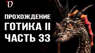 Прохождение: Gothic 2 Ночь Ворона | Охота на Драконов | Часть 33 | DAMIANoNE