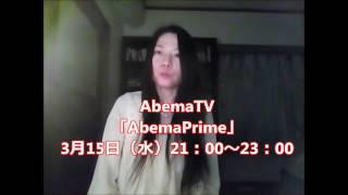 AbemaTVニュース番組「「AbemaPrime」に出演します!3月15日(水)21:00~23:00 thumbnail