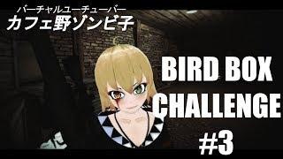 【BIRD BOX CHALLENGE】目隠しスナイピング!!!【バードボックスチャレンジ】
