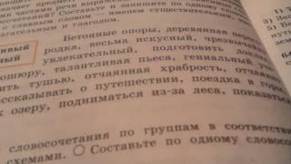 Русский язык словосочетание выпуск 39