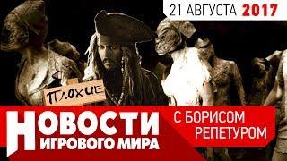 ПЛОХИЕ НОВОСТИ: Джек Воробей и Silent Hill, обезьяны на версусе и конец Battle.net