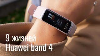 фитнес-браслет Huawei band 4 - тренировки в радость