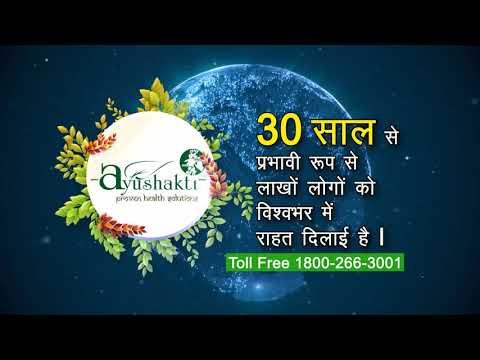 free-consultation-back-pain-neck-pain-knee-pain-|ayushakti|ayurvedic-treatment