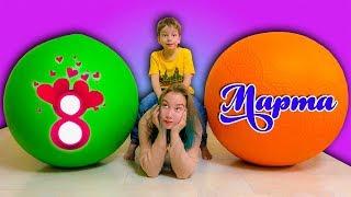 8 марта: Подарок для сестры в гигантском яйце с игрушками // Твиксики