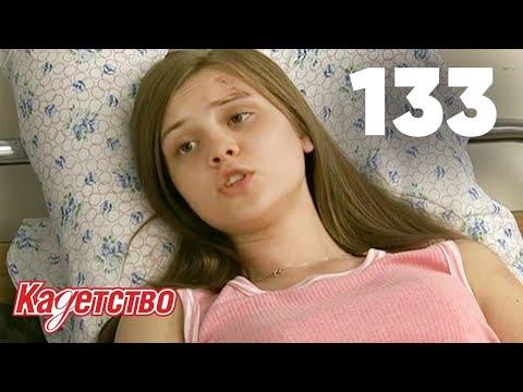 Кадетство Сезон 3 Серия 70