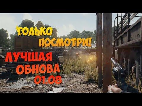 Battlegrounds ОТ ПЕРВОГО ЛИЦА! Августовское обновление в PUBG 01.08.2017