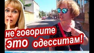 Одесса. ЧЕГО НЕ ПРОЩАЮТ ОДЕССИТЫ? Где Взять Скидку на Отличный Отель в Одессе