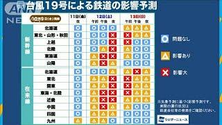 台風19号接近 各地の交通機関に大きな影響(19/10/10)
