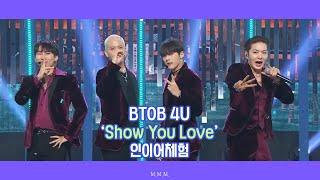 [비투비포유] Show You Love 인이어체험