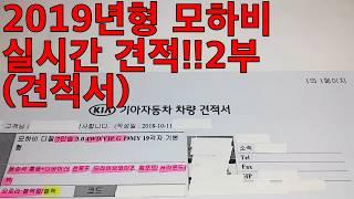 2019년형 모하비(MOHAVE) 실시간 견적!!2부!!(실제견적서)