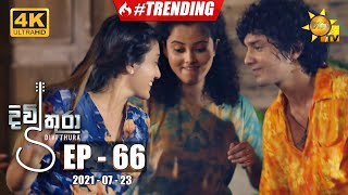 Divithura - දිවිතුරා | Episode 66 | 2021-07-23 Thumbnail