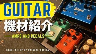 【J.W.Black Guitars, Two-Rock, ペダルボード】最近の使用機材紹介します!