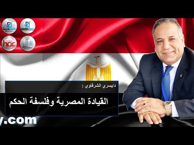 القيادة المصرية وفلسفه الحكم