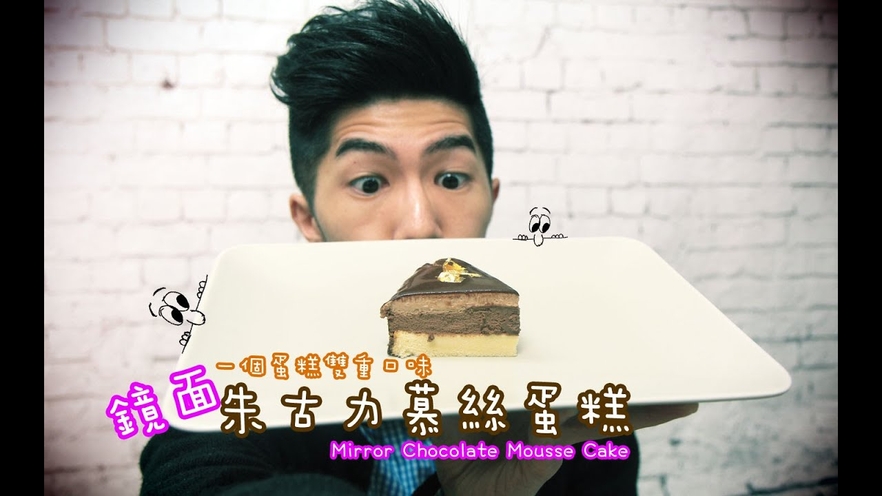 Chocolate Mousse Mic