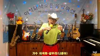 가수 이석화 / 갈무리(나훈아)