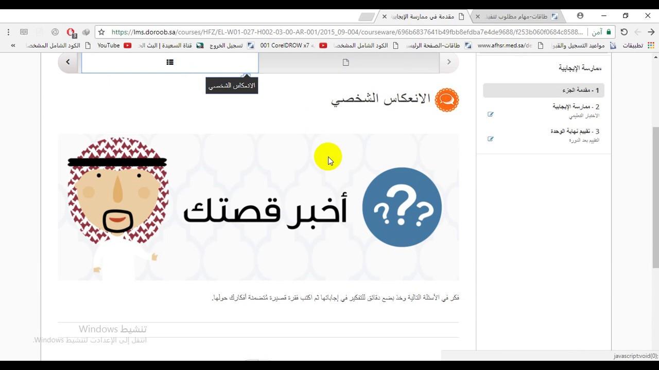 حل التدريب الالكتروني السلوك الايجابي حافز 12 1438 Youtube